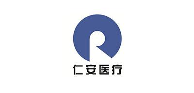 山东仁安医疗设备管理有限公司